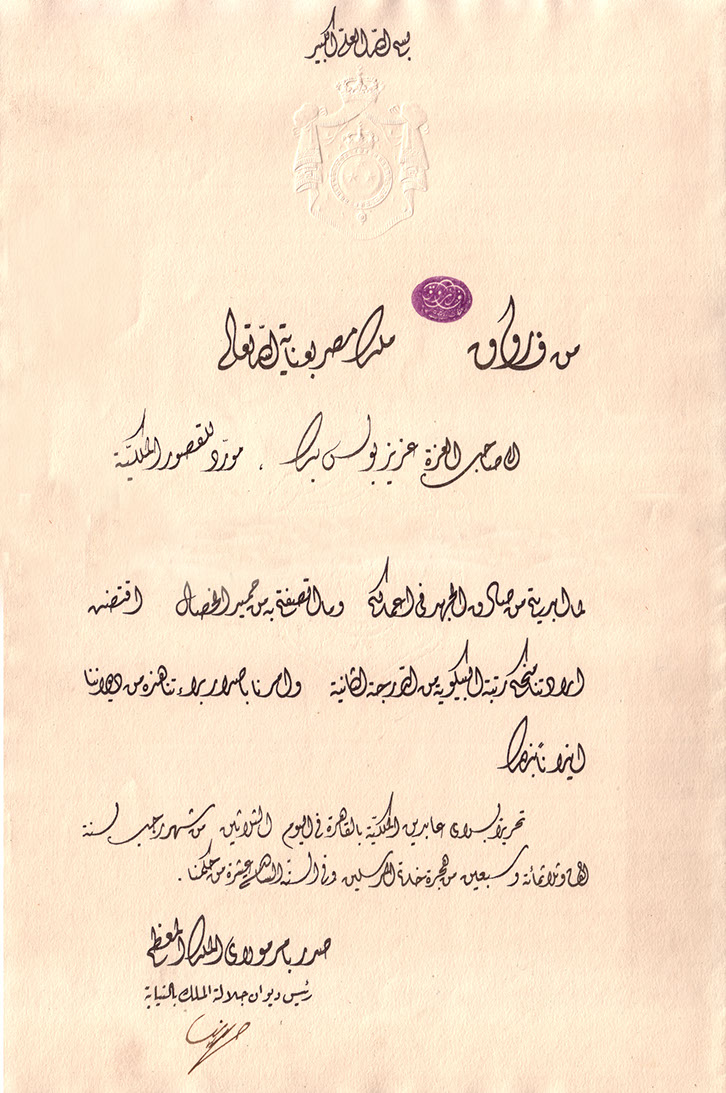 King Farouk's Royal Letter to Aziz Boulos praising him for his efforts in the musical piano business.